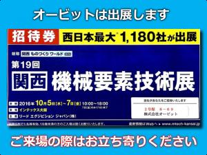 banner_www-mtech-kansai-jp